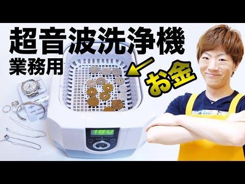 業務用の超音波洗浄機でお金洗浄したらキレイになるのか。
