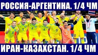Футзал чемпионат мира 2021 1 4 финала Россия Аргентина Иран Казахстан Вперед Россия и Казахстан