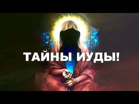 НАЙДЕН СЕНСАЦИОННЫЙ МАНУСКРИПТ! ТАЙНЫ ИУДЫ