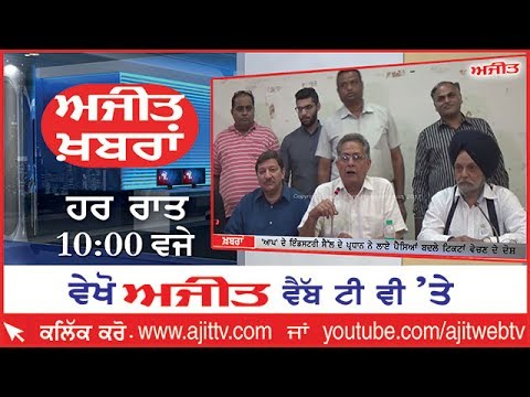 Ajit News @ 10 pm, 22 June 2017 Ajit Web Tv.