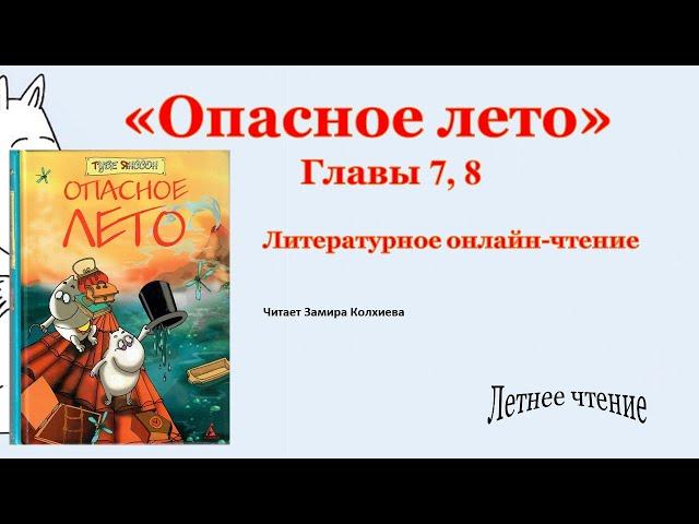 Литературное онлайн-чтение книги Туве Янссон «Опасное лето». Главы 7 и 8