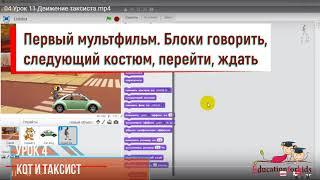 Видео уроки по Scratch Первый месяц обучения