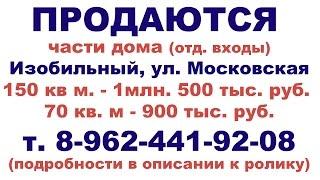 Продается ДОМ в БАКЛАНОВСКОЙ Купить квартиру в Изобильном Ставрополе Цены Недвижимость Новостройки(Продается дом в станице Баклановской 400 000 руб. т 8-962-441-92-08 звонить не позднее 20-30 Описание дома 120 КВ - ЗЕМЛЯ..., 2014-12-02T20:14:50.000Z)