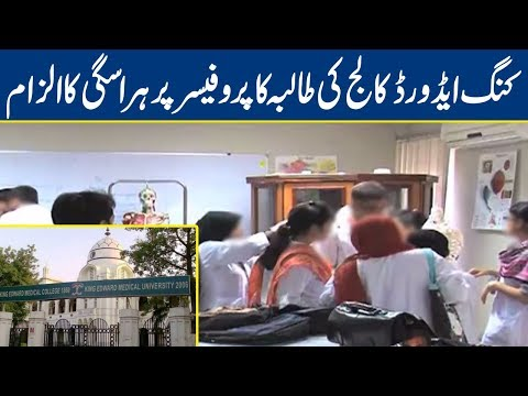King Edward Student Accuses Professor of Harassment | Lahore News HD