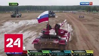 АрМИ-2019 Россия доказала превосходство своего оружия и выучки - Россия 24