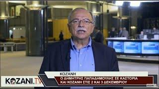 Ο Δ. Παπαδημούλης σε Κοζάνη και Καστοριά