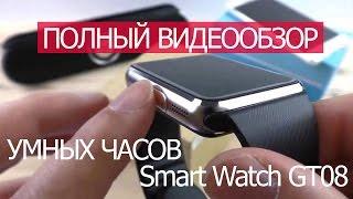 Обзор умных часов Smart Watch GT08(часофон)