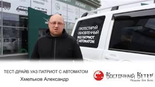отзыв Хмельков Александр (ТЕСТ-ДРАЙВ УАЗ ПАТРИОТ С АВТОМАТОМ)