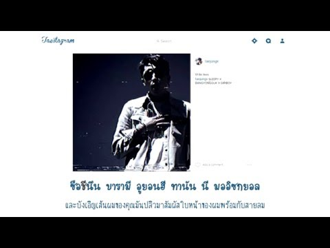 [THAISUB] SLEEPY - Body Lotion Feat. BANG YONG GUK (Prod. Giriboy)