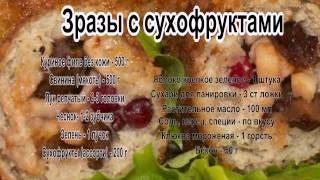 Зразы мясные рецепт.Зразы с сухофруктами