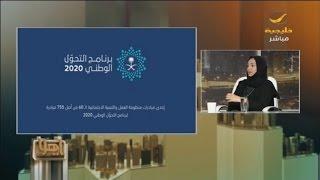 وزارة العمل: نسعى لزيادة عدد المستفيدين من برنامج دروب لمليون سعودي بحلول عام