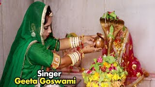 Geeta Goswami :- सावन स्पेशल || महादेवजी परणवा हालिया || New Shiv Bhajan || JDB Digital
