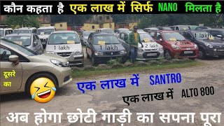 सिर्फ एक लाख में Santro , Alto , new swift , bs6 car on sale 🔥 second hand car bokaro jharkhand  olx