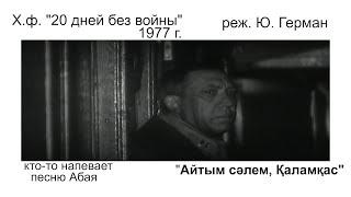 Песня Абая в советском кино