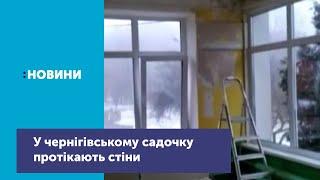 Батьки вихованця чернігівського дитсадка поскаржилися на поганий ремонт у закладі