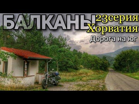 Мотопутешествия по Хорватии 23СЕРИЯ Одиночное путешествие на мотоцикле с палаткой в Европу