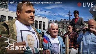 Смотреть видео СКАЗОЧНЫЙ ПУТИНГ. Санкт-Петербург. Трансляция. 12 июня онлайн