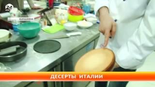 Мастер класс от итальянского повара Антонио Арджентьери