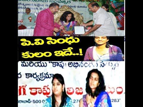 Pv Sindhu Kapu Caste Andhra Pradesh Youtube