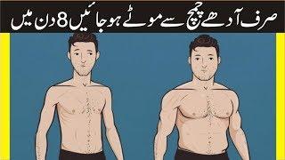 Health tips in Urdu Bhok barhay r jisam ko mota kry aesa nukha ap ko khain ni mily ga by AG