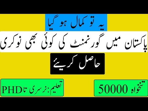 All Government jobs Today in Pakistan 2019 | Latest Govt Jobs Today