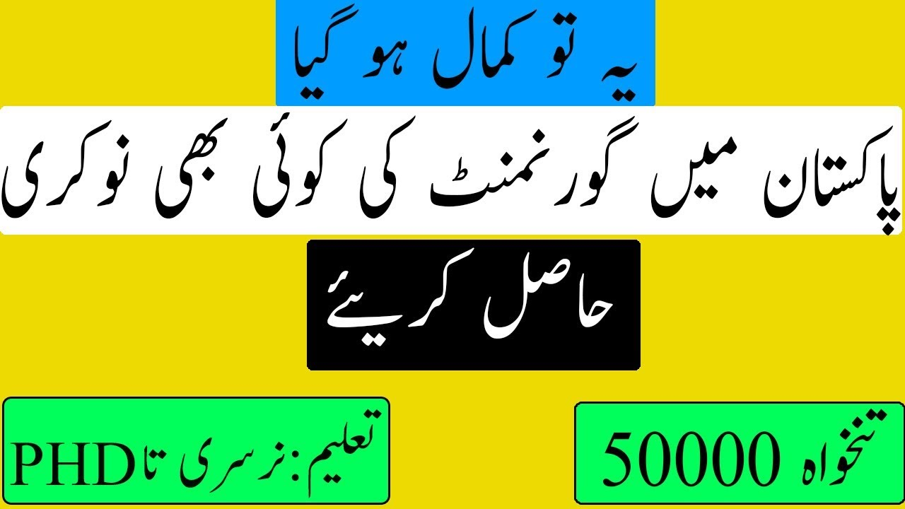 All Government jobs Today in Pakistan 2019 | Latest Govt Jobs Today  government jobs 2019