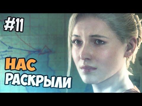 Uncharted 4 Прохождение на русском - НАС РАСКРЫЛИ  - Часть 11