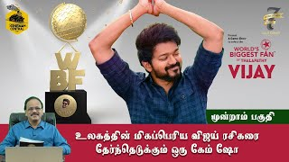 #WBFTHALAPATHYVIJAY GAME SHOW - Episode 3 |Dr. G. Dhananjayan | OCTOBER 3, 2020