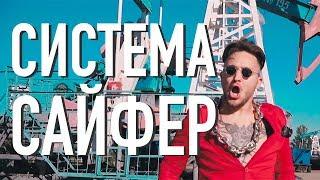 DISTRICT 23, K-SOUL, EVGENTOS, DEKKER - СИСТЕМА САЙФЕР (Премьера клипа, 2019)