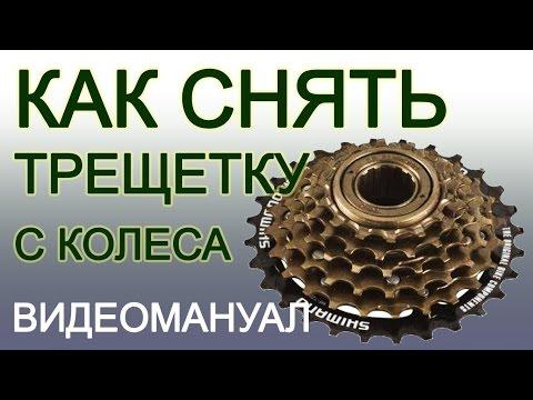 Как снять трещетку звёзд с заднего колеса горного велосипеда