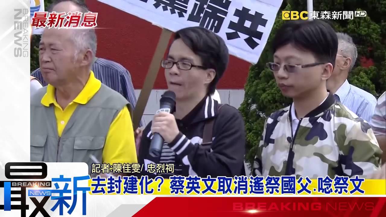 最新》蔡英文依慣例忠烈祠祭拜 獨派團體抗議 - YouTube