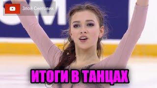 ИТОГИ ПРОИЗВОЛЬНОГО ТАНЦА Танцы на Льду Первенство России среди юниоров 2020