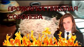 Прожарка Николая Соболева 18+