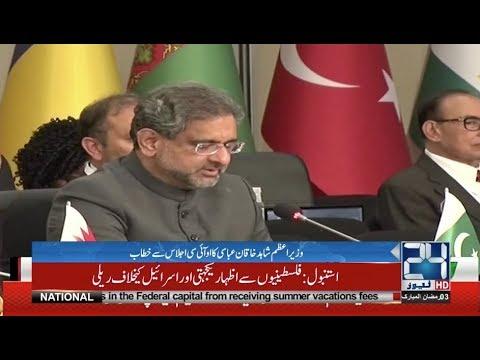 PM Shahid Khaqan Abbasi Speech In OIC Meeting | 19 May 2018 | 24 News HD