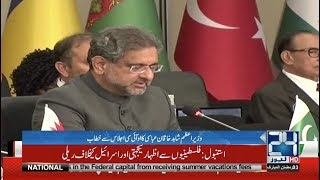PM Shahid Khaqan Abbasi speech in OIC meeting | 19 May 2018 | 24 News HD