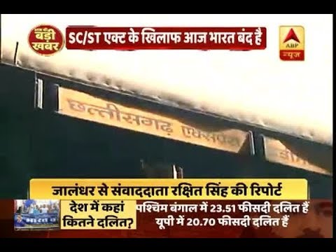SC/ST act: Railway services disrupted in Jalandhar post Bharat Bandh