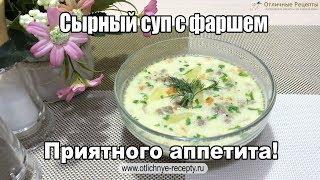 СЫРНЫЙ СУП С ФАРШЕМ - СОГРЕВАЮЩИЙ СУПЧИК!