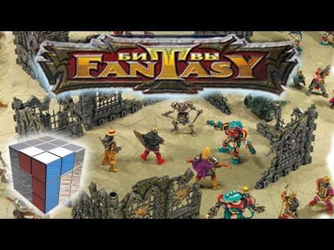 Технолог: Битвы fantasy. Как играть, правила традиция.