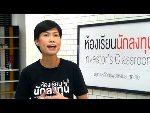 ห้องเรียนนักลงทุน 2560: Turn Pro 1 การวิเคราะห์หลักทรัพย์