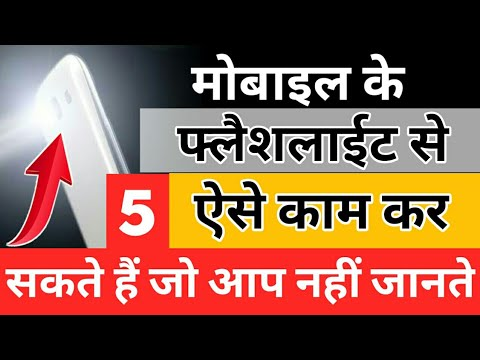 Mobile Phone Flash Light Hidden Secret Tricks 2018 | Mobile Flashlight  Trick 2018 | BY ANDROID TIPS