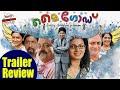 My God Malayalam Movie Trailer Review Malayalam Focus mp3