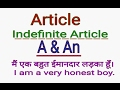 ARTICLES - A AND AN - IN ENGLISH GRAMMAR IN HINDI | ARTICLES A / AN IN HINDI
