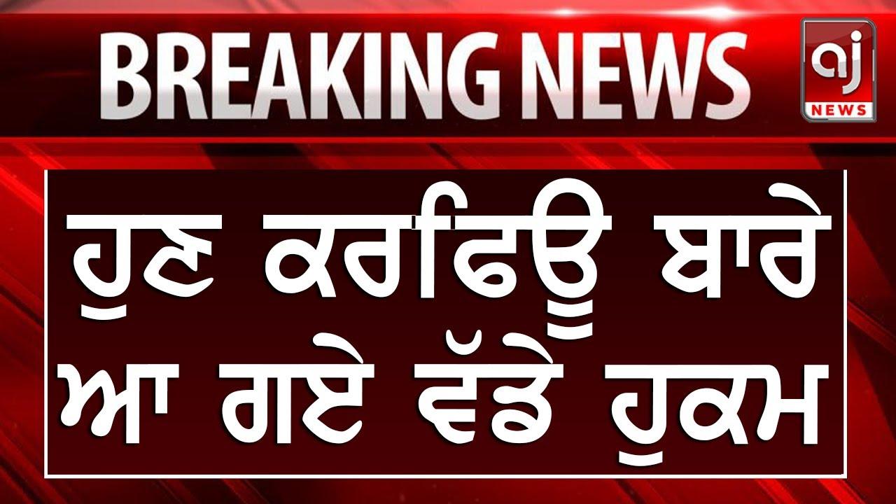 ਪੰਜਾਬ ਦੇ ਇਸ ਸ਼ਹਿਰ ਚ ਕਰਫਿਊ ਬਾਰੇ ਵੱਡੇ ਹੁਕਮ | Punjab Curfew News | Ludhiana
