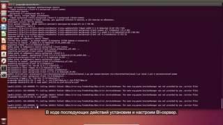 Установка BI-сервера Prognoz Platform 8.1 на Linux: Ubuntu