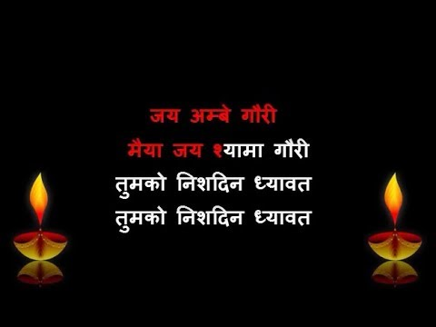 Jai Ambe Gauri Maiya Jai Shyama Gauri - Karaoke - Anuradha Paudwal - Aarti