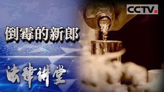 《法律讲堂(生活版)》 20201215 来了民法典·倒霉的新郎  CCTV社会与法 - YouTube