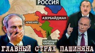 Главный Страх Пашиняна по Карабаху