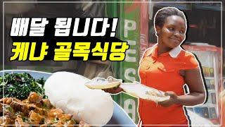 배달만 가능한 케냐 골목식당. 아프리카의 새로운 문화로…