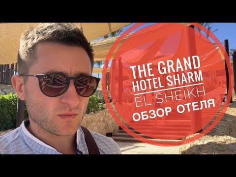 Отель с шикарным рифом THE GRAND HOTEL SHARM EL SHEIKH 5* Шарм-Эль-Шейх, Зе гранд хотел шарм 5*