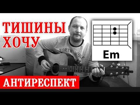 ТИШИНЫ ХОЧУ - АНТИРЕСПЕКТ (АККОРДЫ ДЛЯ ГИТАРЫ) как играть (РАЗБОР) простая песня на гитаре